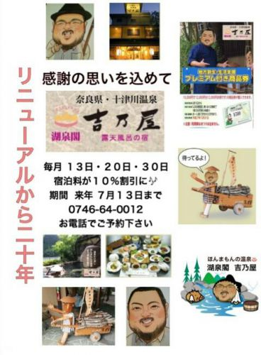 土曜日は十津川温泉へ(^_^)/□賢□\(^_^)