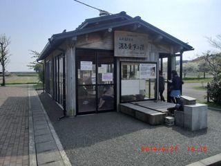 新潟県 長崎温泉「酒呑童子の湯足湯」