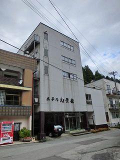 羽根沢温泉 ホテル紅葉館(山形)