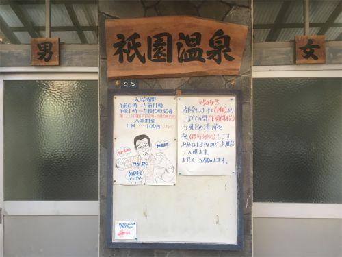 【別府市】浜脇温泉 祇園温泉~朝見美人!?特徴のあるポスターが印象的な美肌の湯