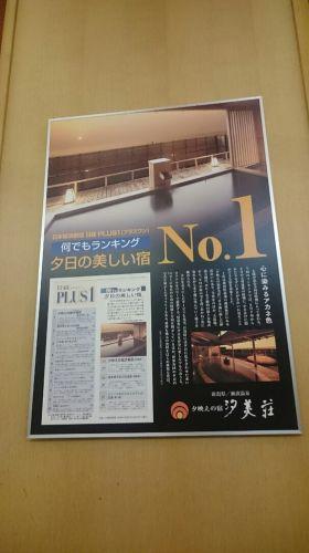 瀬波温泉:汐美荘で源泉かけ流し!