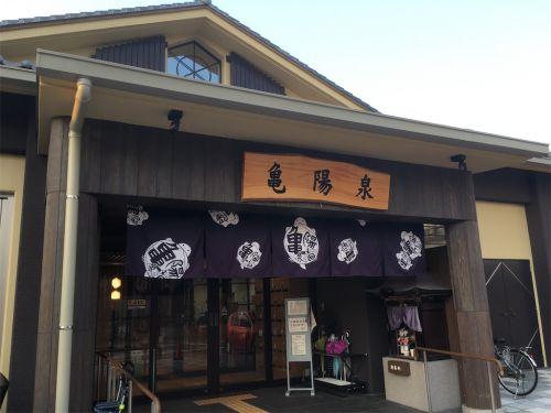 【別府市】亀川温泉 亀陽泉~亀を意識したデザインが魅力!バリアフリーの市営温泉