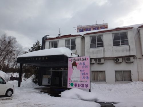 観光ホテル 夢野温泉(再訪)
