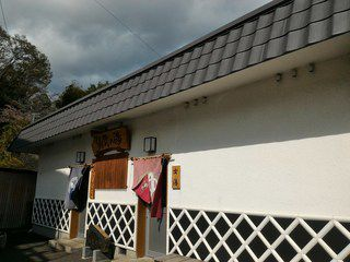 飯坂温泉 疝気の湯