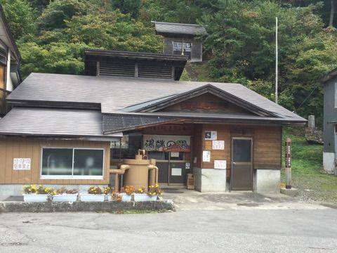 湯ノ花温泉 湯端の湯共同浴場  NO689