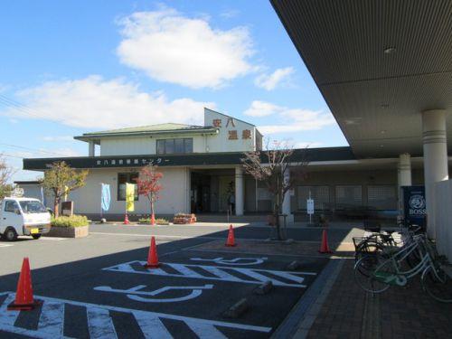安八温泉 保養センター ★