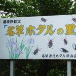 足利温泉 温泉スタンド&カフェ ★★★