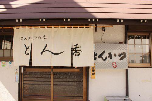 草津温泉でとんかつ!『とん香』のカツは衣サクサク中ジューシーで絶品だよ!