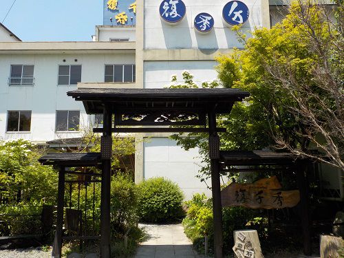 筑後川温泉 旅館ふくせんか