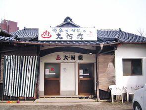 熊本県 阿蘇内牧温泉 大阿蘇