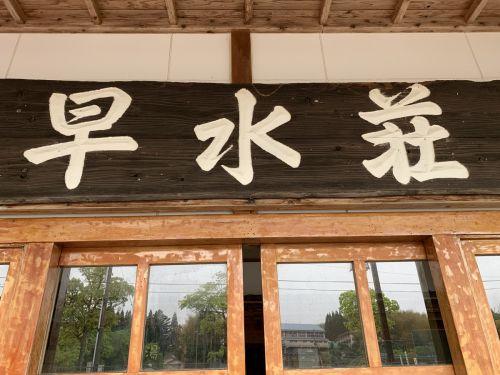 【伊佐市】湯之尾温泉 早水荘~洗練された和の空間!居心地の良い空間でほっと一息!
