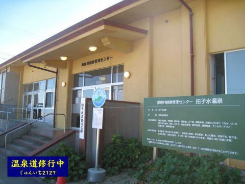 温泉道修行191105(大分県:拍子水温泉「健康管理センター」)