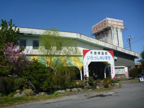 ゴールデンランド木曽岬温泉
