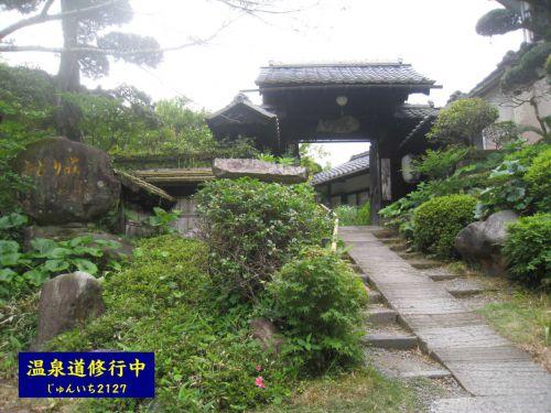 九州温泉道180430(吹上温泉:湖畔の宿 みどり荘:内湯)