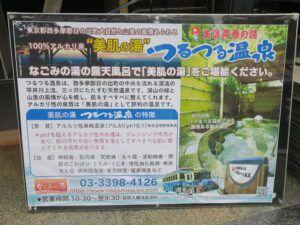 日帰り入浴レビュー:東京荻窪天然温泉 なごみの湯