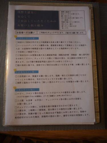 温泉記-263 蕎宿湯神(湯野上温泉)