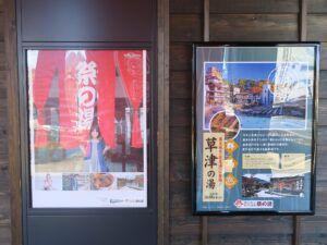 日帰り入浴レビュー:西武秩父駅前温泉 祭の湯