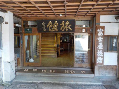 【穴原温泉 元湯 富士屋旅館】白いタイル張りの浴室