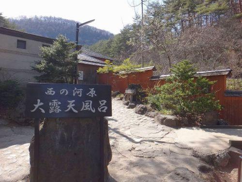 草津温泉 西の河原露天風呂 ①男女合わせて500平方メートルの露天風呂!
