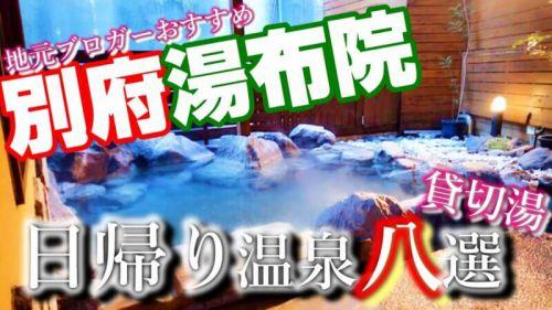 【別府・湯布院】日帰り温泉8選!地元ブロガーがおすすめしたい貸切湯をご紹介