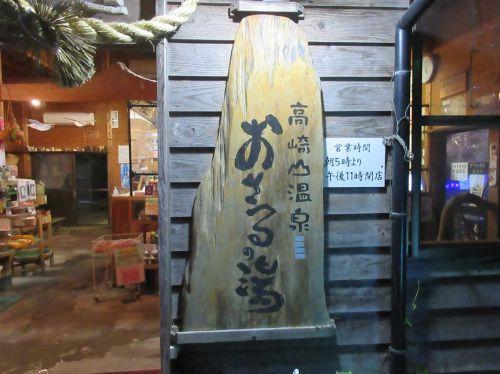 九州温泉道 高崎山温泉 おさるの湯