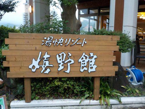 【嬉野温泉 湯快リゾート 嬉野館】家族で楽しめるホテルに一人で宿泊