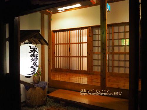 【東本陣五番】囲炉裏付きお部屋☆ 乳頭温泉郷 鶴の湯温泉